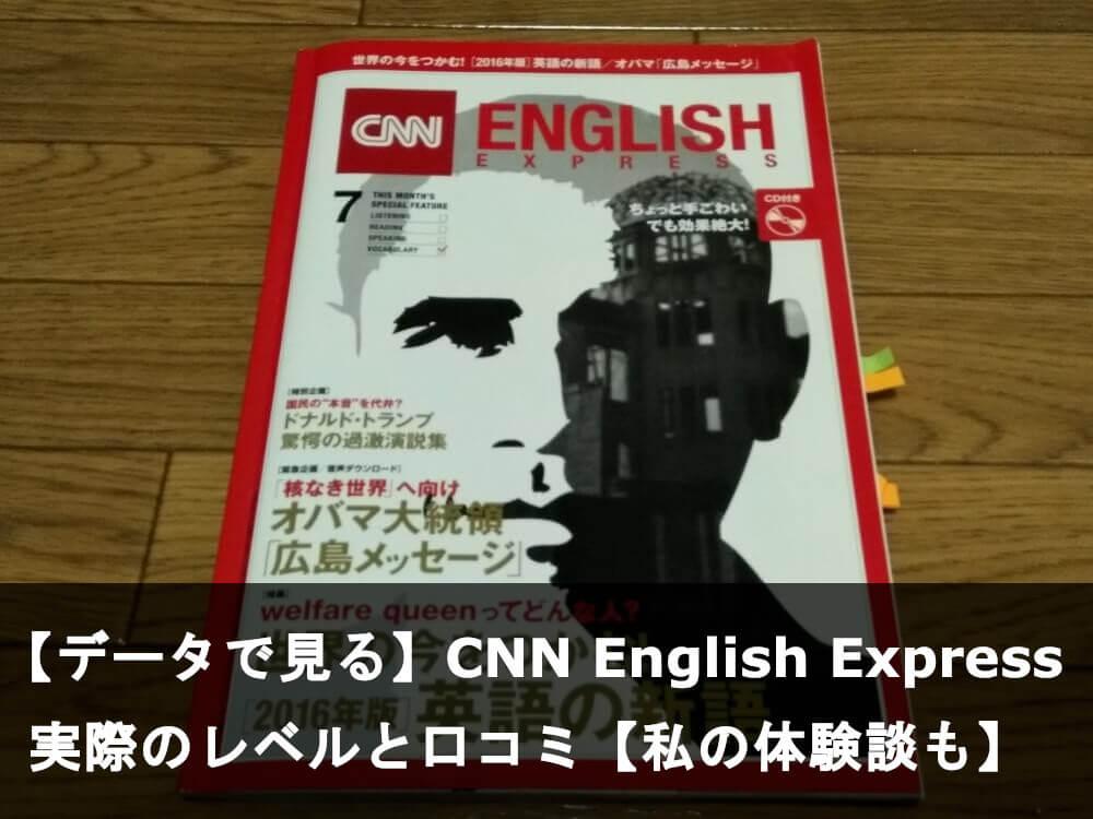 cnn_ee_cover2-r