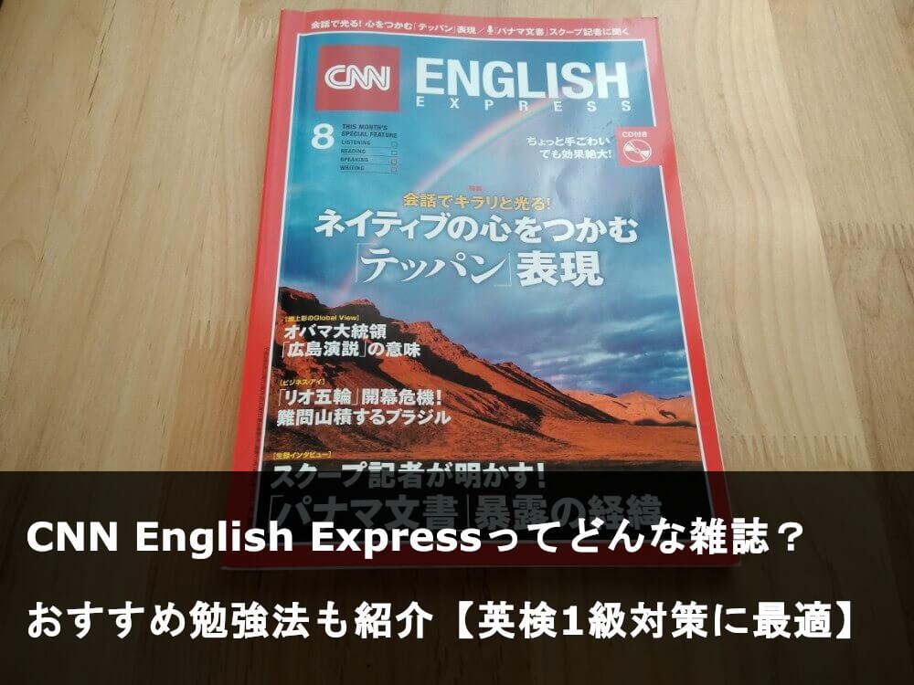 cnn_ee_cover-r