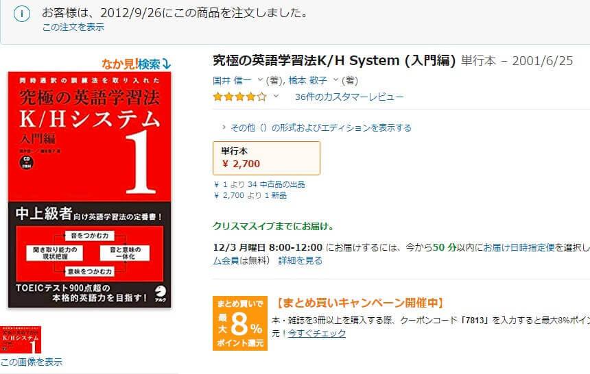 khsystem_order_120916
