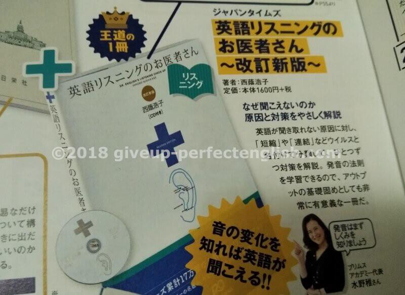 listening-doctor_kyozai-guide-r