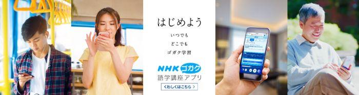 nhk-gogaku_app2