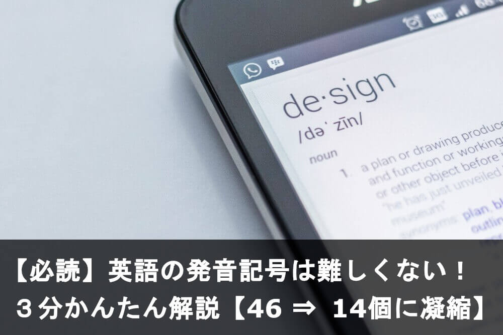 pronunciation_design-r
