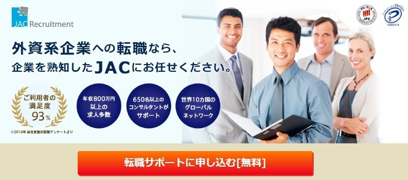 jac-recruitment_top