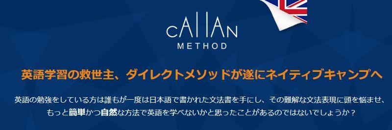 native-camp_material_callan