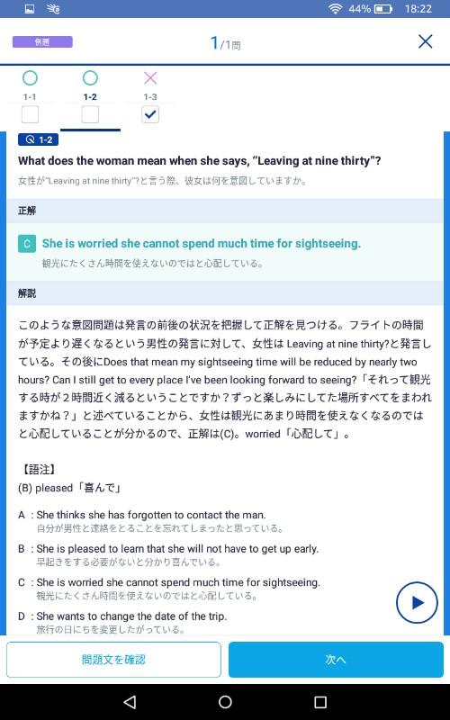 perfect-lesson_kaisetsu