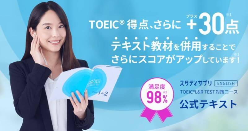 stasapu_toeic_textbook
