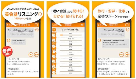 eikaiwa_listening_app
