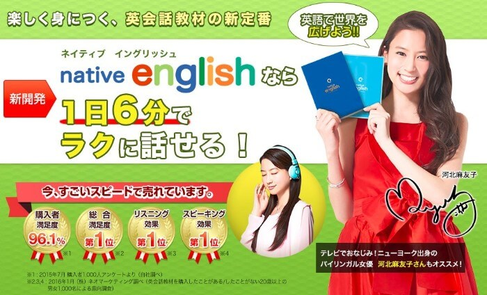 native_eng_ad