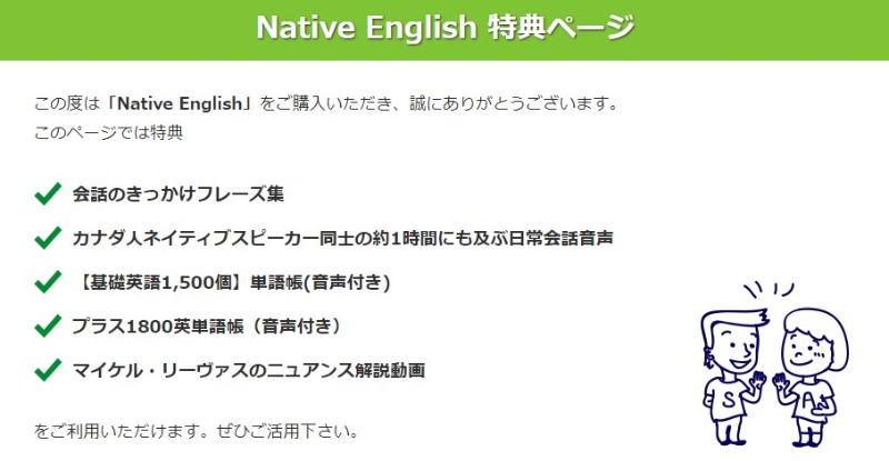 native_eng_c