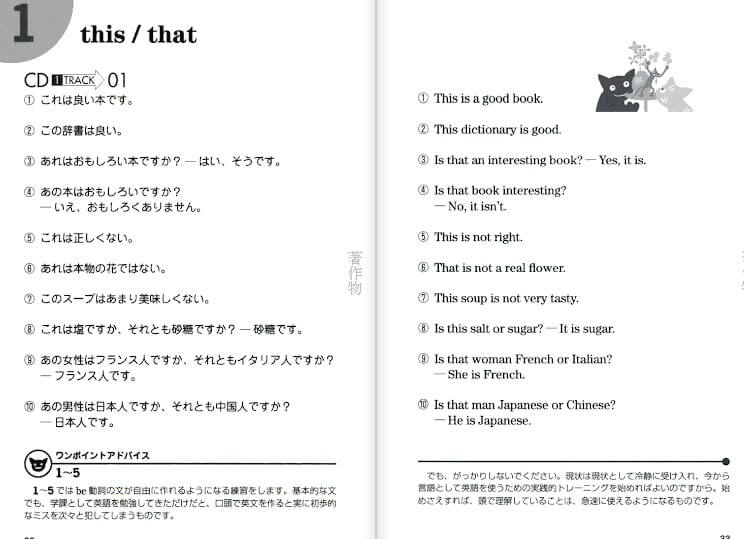 shunkan_eisakubun_book