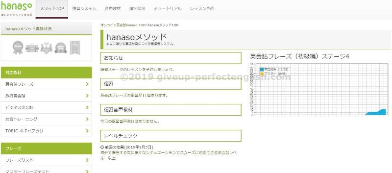 hanaso-method1-r