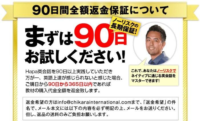 hapa-eiakiwa_refund