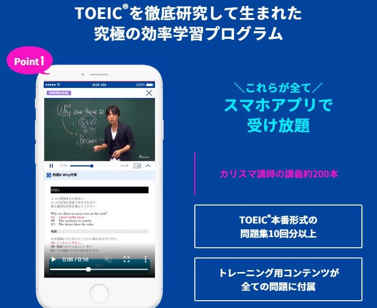 stasapu_toeic_top