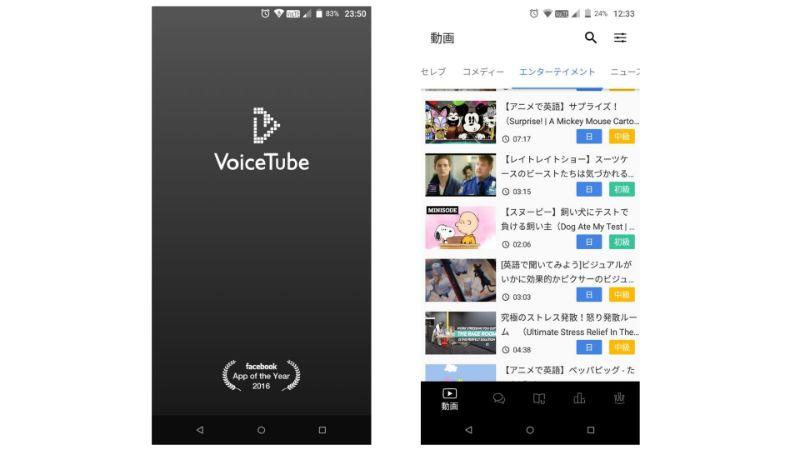 voicetube_comb1