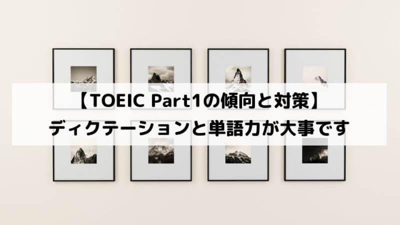 【TOEIC Part1】傾向と対策の基本のキホン | 失敗しないための勉強法
