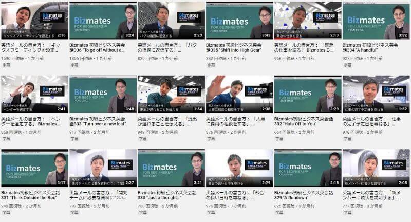 bizmates_youtube