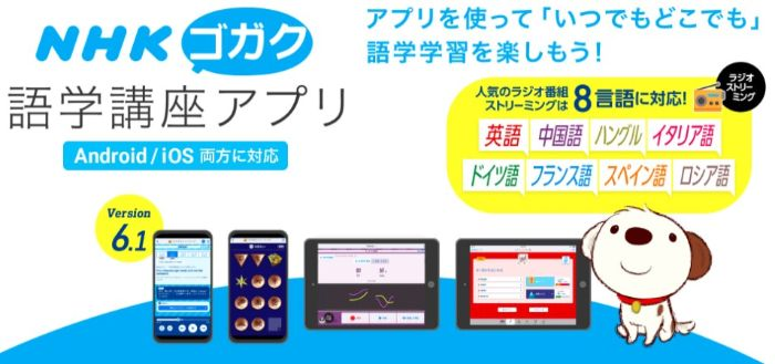 nhk-gogaku_app