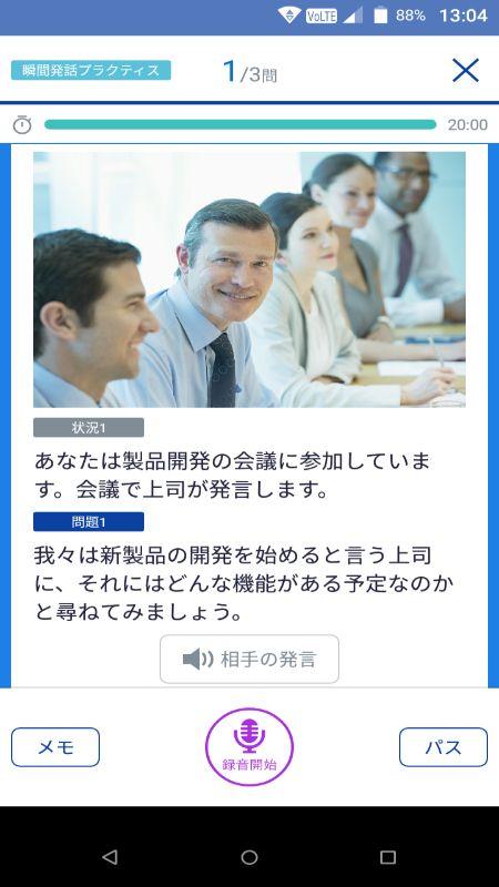 stasapu_business_shunkan_lv2