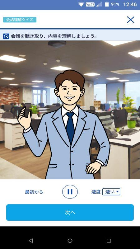 sutasapu_business_listening_lv2