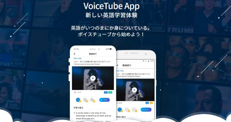 voicetube_top2
