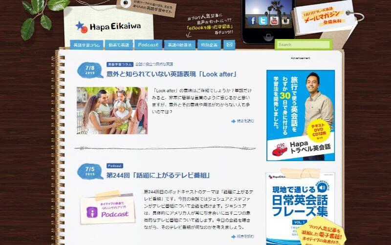 hapa_blog_top