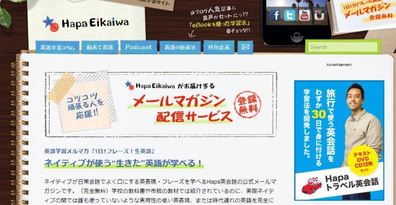 hapa_mail-magazine_top