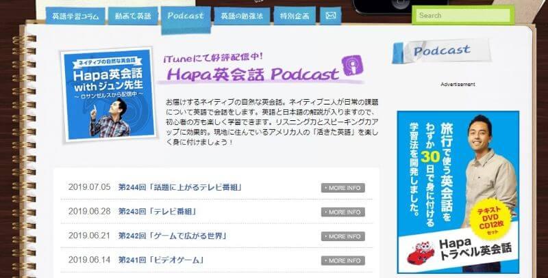 hapa_podcast_top