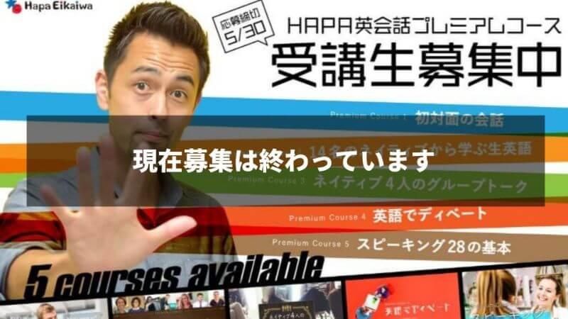 hapa_premium_top-r
