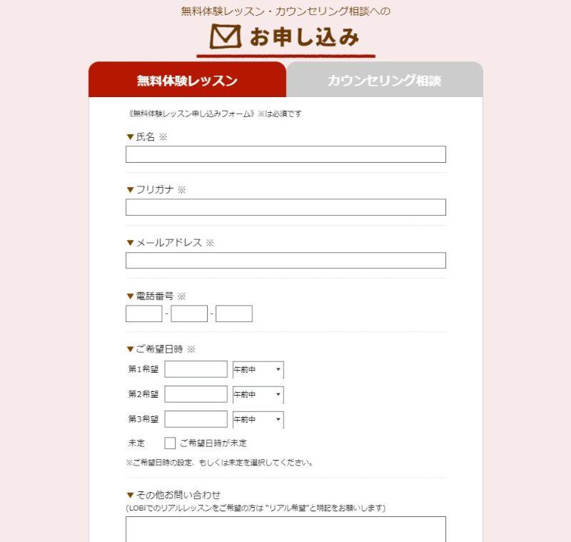 lobi_trial_apply2