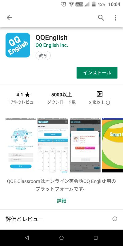 qq_app_googleplay