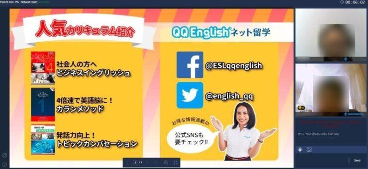 qq_trial_japanese