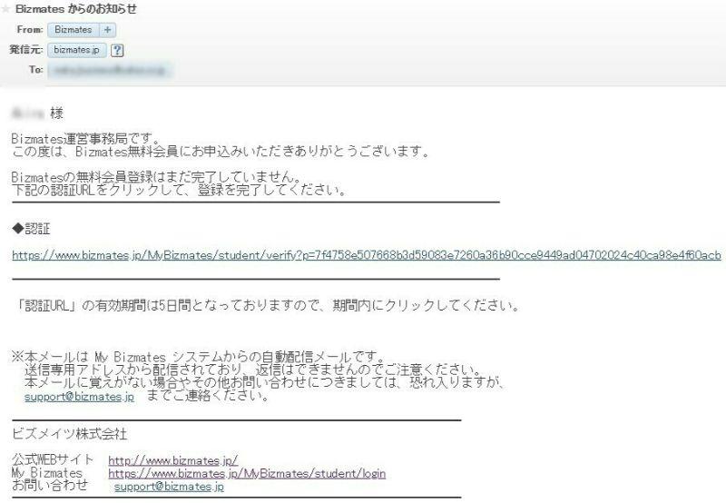 bizmates_register-email