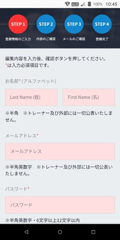 bizmates_register2