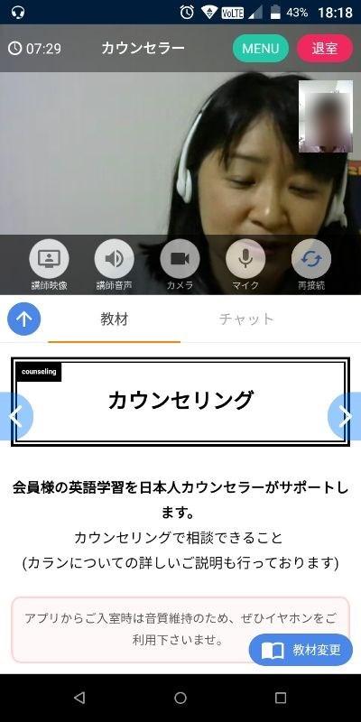 native-camp_japanese