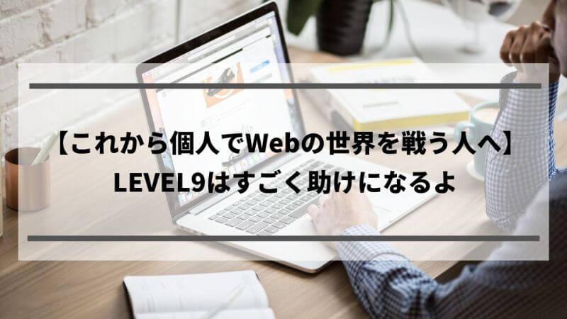 1日49円でブログ・Webメディア運営を学べる!オンラインサロンLEVEL9に入るメリット | 体験談