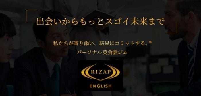 rizap-english_top
